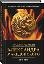 Уроки мудрости Александра Македонского