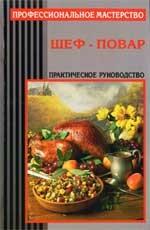 Шеф-повар: практическое руководство