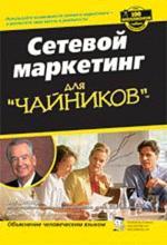 """Сетевой маркетинг для """"чайников"""""""