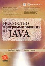 Искусство программирования на Java