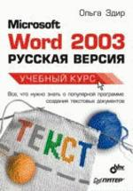 Microsoft Word 2003 (русская версия): учебный курс