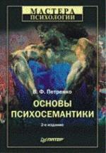 Основы психосемантики. 2-е издание
