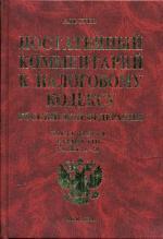 Постатейный комментарий к Налоговому кодексу РФ. Часть 2. Раздел VIII. Глава 21-24