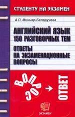 Английский язык. 150 разговорных тем