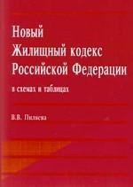 Новый Жилищный кодекс Российской Федерации в схемах и таблицах