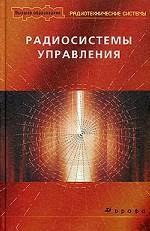 Радиосистемы управления