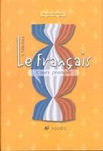 Французский язык. Практический курс