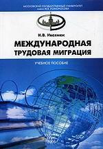 Международная трудовая миграция. Учебное пособие