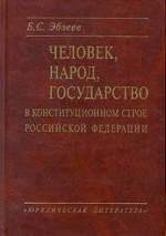 Человек, народ, государство в конституционном строе Российской Федерации
