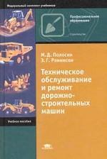 Техническое обслуживание и ремонт дорожно-строительных машин: учебное пособие