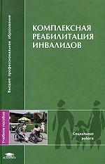 Комплексная реабилитация инвалидов: учебное пособие