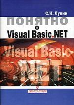 Понятно о Visual Basic. NET. Самоучитель