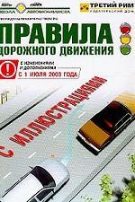 ПДД РФ с иллюстрациями (с 1 января 2006)
