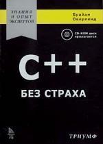C++ без страха + CD
