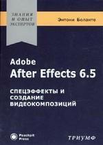 Adobe After Effects 6. 5 Спецэффекты и создание видеокомпозиций