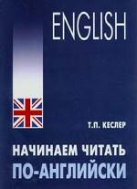 Начинаем читать по-английски