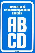 Комментарий к экзаменационным билетам для приема теоретических экзаменов на право управления транспортными средствами категорий A и B, C и D