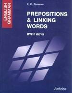 English Grammar Prepositions & Linking Words