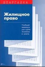 Шпаргалка: Жилищное право: Учебный минимум для сдачи экзамена и зачета