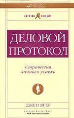 Деловой протокол: стратегия личного успеха. 2-е издание