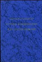 Сборник рецептур мучных кондитерских и булочных изделий