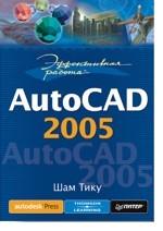Эффективная работа: AutoCAD 2005