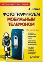 Фотографируем мобильным телефоном. Популярный самоучитель