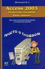 Access 2003. Искусство создания баз данных