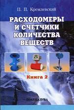 Расходомеры и счетчики количества веществ