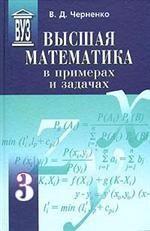 Высшая математика в примерах и задачах. В 3-х т