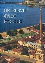Петербург. Флот. Россия. Альбом
