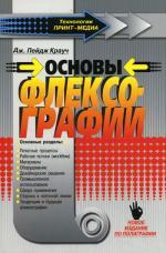 Основы флексографии. Крауч Дж.П
