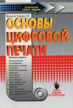Основы цифровой печати и печати по требованию