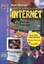 Тонкости, хитрости и секреты Internet
