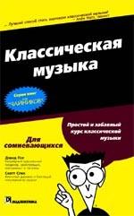 Классическая музыка для чайников. Краткий справочник