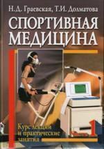 Спортивная медицина. Курс лекций и практические занятия. В 2-х частях. Часть 1