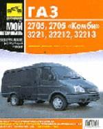 ГАЗ 2705 комби. Руководство по ремонту