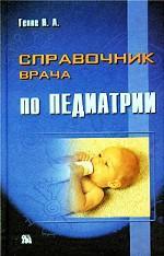 Справочник врача по педиатрии