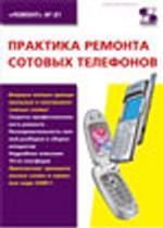 Практика ремонта сотовых телефонов