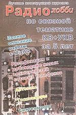 Лучшие конструкции журнала Радиохобби по связной тематике КВ+УКВ за пять лет + CD-ROM