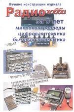 """Микроконтроллеры, цифровая техника, бытовая автоматика. Лучшие конструкции журнала """"Радиохобби"""" за 5 лет + CD-ROM"""