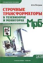Строчные трансформаторы в телевизорах и мониторах. Справочник. (МРБ 1272)