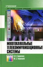 Многоканальные телекоммуникационные системы. Учебник для вузов