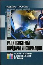 Радиосистемы передачи информации. Учебное пособие для вузов