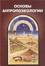 Основы антропоэкологии
