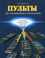 Пульты дистанционного управления для бытовой радиоэлектронной аппаратуры