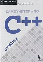 Самоучитель по C++ от Wiley (+ CD-ROM)
