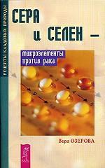 Сера и селен - микроэлементы против рака