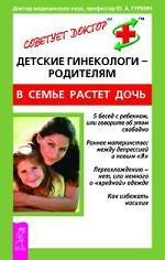 Детские гинекологи - родителям. В семье растет дочь