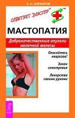 Мастопатия. Доброкачественные опухоли молочной железы